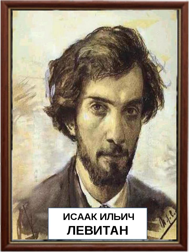 НИКОЛАЙ КОНСТАНТИНОВИЧ РЕРИХ GИСААК ИЛЬИЧ ЛЕВИТАН