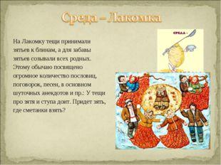 На Лакомку тещи принимали зятьев к блинам, а для забавы зятьев созывали всех