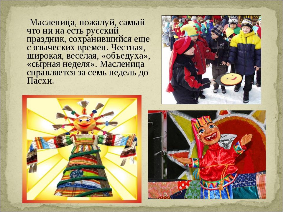 Масленица, пожалуй, самый что ни на есть русский праздник, сохранившийся еще...
