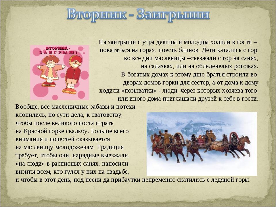 На заигрыши с утра девицы и молодцы ходили в гости – покататься на горах, по...