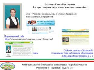 Захарова Елена Викторовна Распространение педагогического опыта на сайтах Му