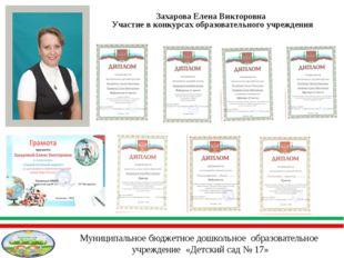 Захарова Елена Викторовна Участие в конкурсах образовательного учреждения Му