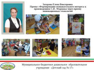 Захарова Елена Викторовна Проект «Формирование познавательного интереса к пр