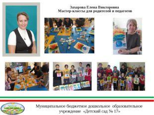 Захарова Елена Викторовна Мастер-классы для родителей и педагогов Муниципаль