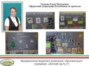 Захарова Елена Викторовна Оформление коврографа Воскобовича по проектам Муни