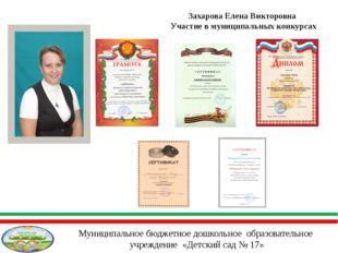 Захарова Елена Викторовна Участие в муниципальных конкурсах Муниципальное бю