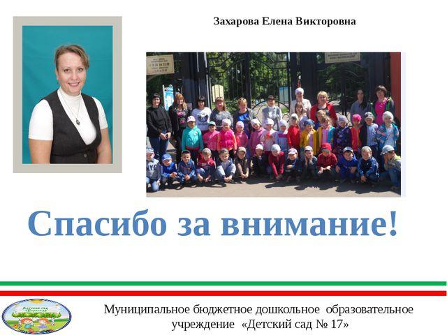 Захарова Елена Викторовна Муниципальное бюджетное дошкольное образовательное...
