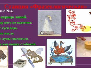 Станция «Фразеологическая» Задание №4: Как курица лапой. Комар носа не подточ