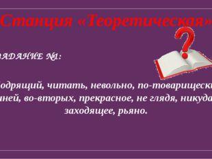 Станция «Теоретическая» ЗАДАНИЕ №1: Бодрящий, читать, невольно, по-товарищеск