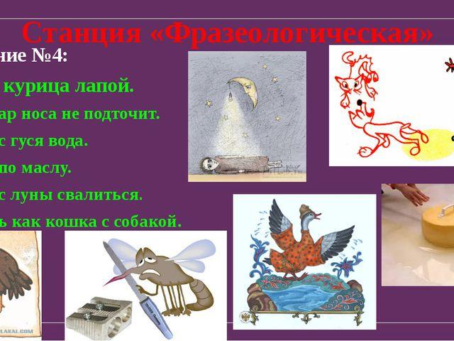 Станция «Фразеологическая» Задание №4: Как курица лапой. Комар носа не подточ...