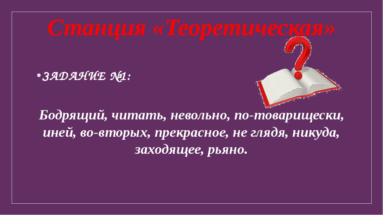 Станция «Теоретическая» ЗАДАНИЕ №1: Бодрящий, читать, невольно, по-товарищеск...