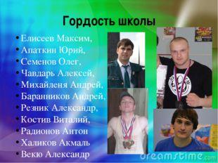 Гордость школы Елисеев Максим, Апаткин Юрий, Семенов Олег, Чавдарь Алексей, М