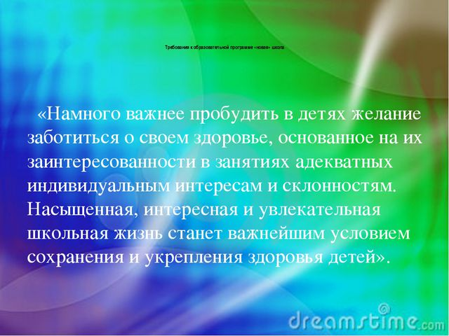 Требования к образовательной программе «новая» школа «Намного важнее пробудит...