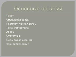 Основные понятия Текст Смысловая связь Грамматическая связь Тема, микротема А