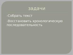 задачи -Собрать текст -Восстановить хронологическую последовательность