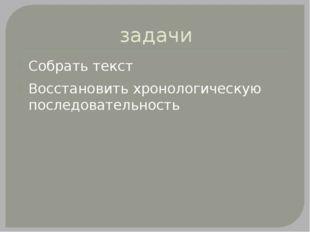 задачи Собрать текст Восстановить хронологическую последовательность