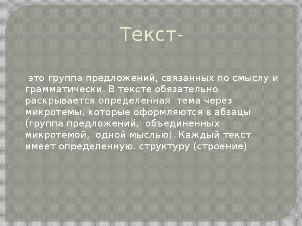 Текст-  это группа предложений, связанных по смыслу и грамматически. В текст...