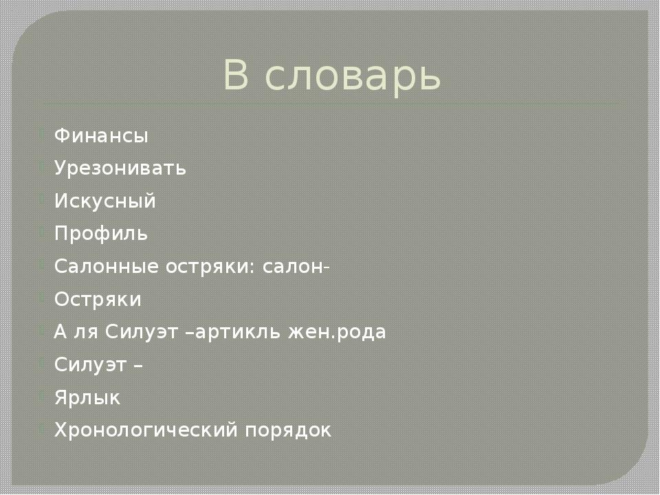 В словарь Финансы Урезонивать Искусный Профиль Салонные остряки: салон- Остря...