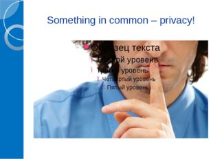Something in common – privacy!