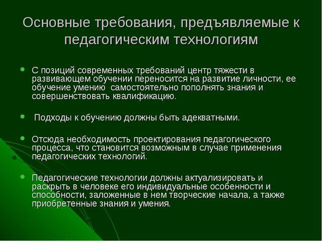Основные требования, предъявляемые к педагогическим технологиям С позиций сов...