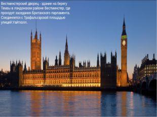 Вестминстерский дворец - здание на берегу Темзы в лондонском районе Вестминст
