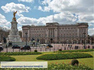 Букинге́мский дворец — официальная лондонская резиденция британских монархов.