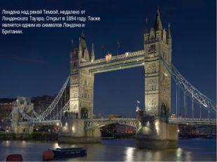 Та́уэрский мост — разводной мост в центре Лондона над рекой Темзой, недалеко