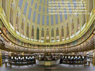 Британская библиотека — национальная библиотека Великобритании. Закон об её с