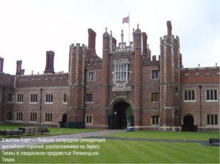 Хэмптон Корт — бывшая загородная резиденция английских королей, расположенная