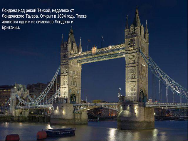 Та́уэрский мост — разводной мост в центре Лондона над рекой Темзой, недалеко...