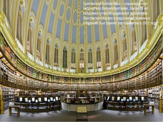 Британская библиотека — национальная библиотека Великобритании. Закон об её с...