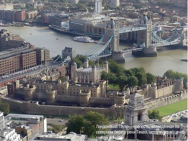 Лондонский Тауэр— крепость, возведённая на северном берегу реки Темза, истори...