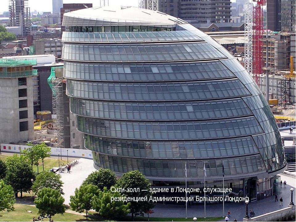 Сити-холл — здание в Лондоне, служащее резиденцией Администрации Большого Лон...