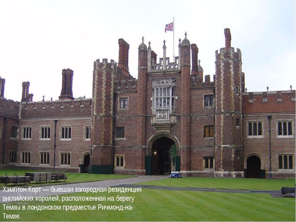 Хэмптон Корт — бывшая загородная резиденция английских королей, расположенная...
