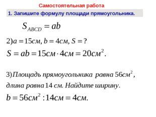 Самостоятельная работа 1. Запишите формулу площади прямоугольника.