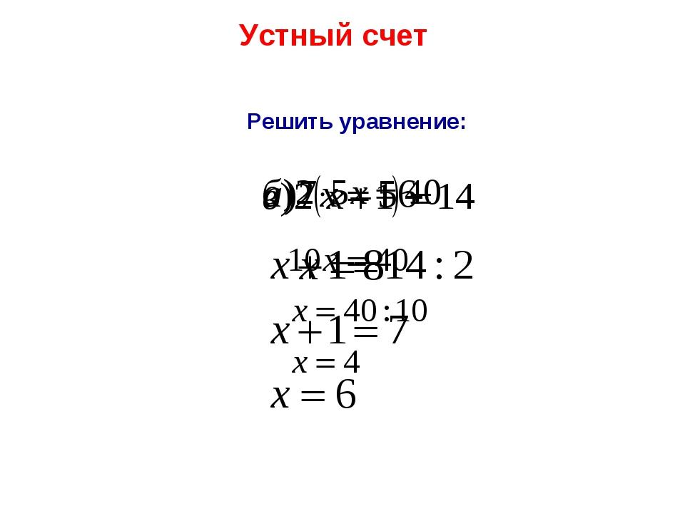 Устный счет Решить уравнение: