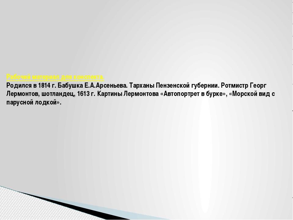 Рабочий материал для конспекта. Родился в 1814 г. Бабушка Е.А.Арсеньева. Тарх...