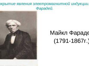 Открытие явления электромагнитной индукции. М. Фарадей. Майкл Фарадей (1791-1