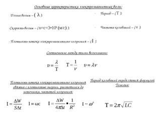 Основные характеристики электромагнитных волн: - Длина волны – ( λ ); -Скорос