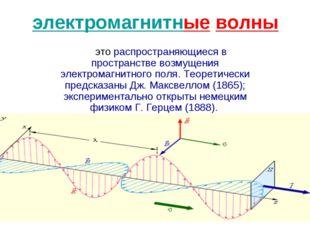 электромагнитные волны это распространяющиеся в пространстве возмущения элект