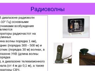 Радиоволны В диапазоне радиоволн (105-1012 Гц) основными источниками возбужде