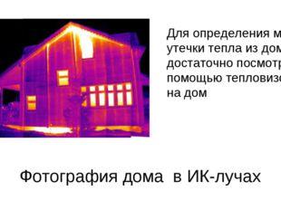 Для определения места утечки тепла из дома, достаточно посмотреть с помощью т