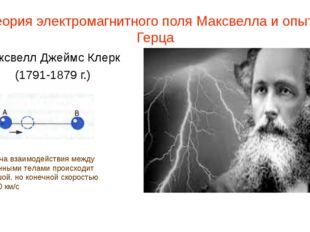 Теория электромагнитного поля Максвелла и опыты Герца Максвелл Джеймс Клерк (