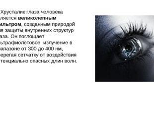 Хрусталик глаза человека является великолепным фильтром, созданным природой