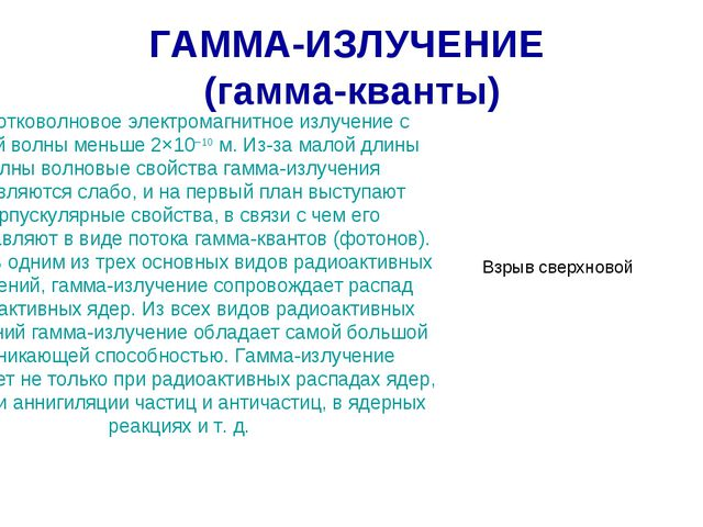 ГАММА-ИЗЛУЧЕНИЕ (гамма-кванты) – коротковолновое электромагнитное излучение с...