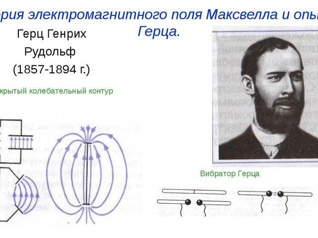 Теория электромагнитного поля Максвелла и опыты Герца. Герц Генрих Рудольф (1...