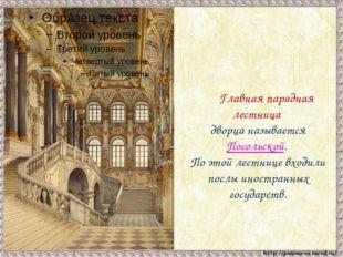 Главная парадная лестница дворца называется Посольской. По этой лестнице вх