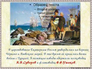 В царствование Екатерины Россия утвердилась на берегах Чёрного и Азовского