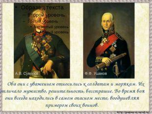 А.В. Суворов Ф.Ф. Ушаков Оба они с уважением относились к солдатам и моряка