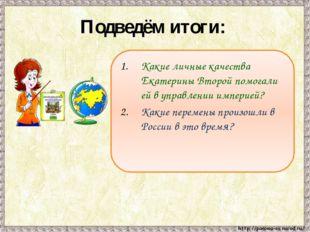Подведём итоги: Какие личные качества Екатерины Второй помогали ей в управлен